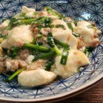 ひき肉ニラ豆腐