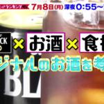 焼酎ブラックボール~あんコーヒー牛乳酎~