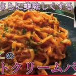 生ウニのトマトクリームパスタ