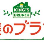 『王様のブランチ』2020年8月22日放送分