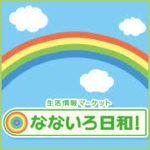 「なないろ日和!」2020年8月20日放送分