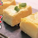 レンジでチーズのテリーヌ