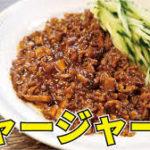 至高のジャージャー麺