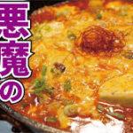 赤からチーズタッカルビ鍋