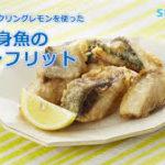白身魚のレモンフリット
