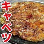 キャベチ焼き