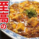 至高の麻婆豆腐