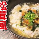 松茸の味レンジ豚肉吸い
