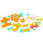 『土曜はナニする!?』2020年11月7日放送分レシピ