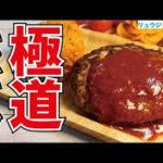 極道ハンバーグ