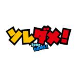 『ソレダメ!』2020年11月4日放送分レシピ