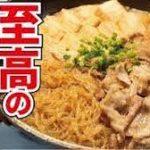 至高の肉豆腐