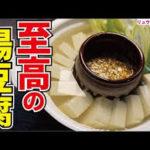 至高の湯豆腐
