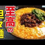 至高の担々麺