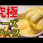 世界一美味しいチーズソース