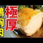 極厚鶏胸肉ステーキ