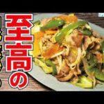 至高の肉野菜炒め