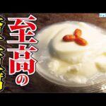 至高の杏仁豆腐