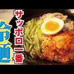 サッポロ一番冷麺