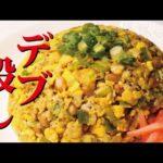 オートミール納豆炒飯